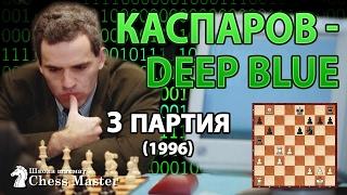 Каспаров против компьютера Deep Blue - 3 партия, 1996 год♘ Шахматы(, 2017-02-20T15:33:27.000Z)