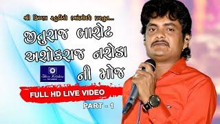 Jituraj Barot & Ashokraj Naroda Live Makadi PART - 1 || Shree Krishna Studio