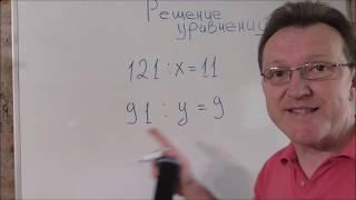 Математика 5 класс решение уравнений на деление и умножение