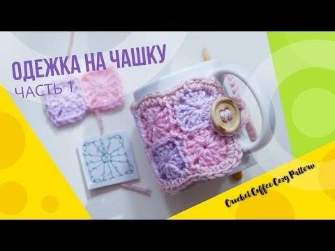 Секрет вязания одежки на чашку. Часть 1. Маленький бабушкин квадратик. Соединение новым способом.