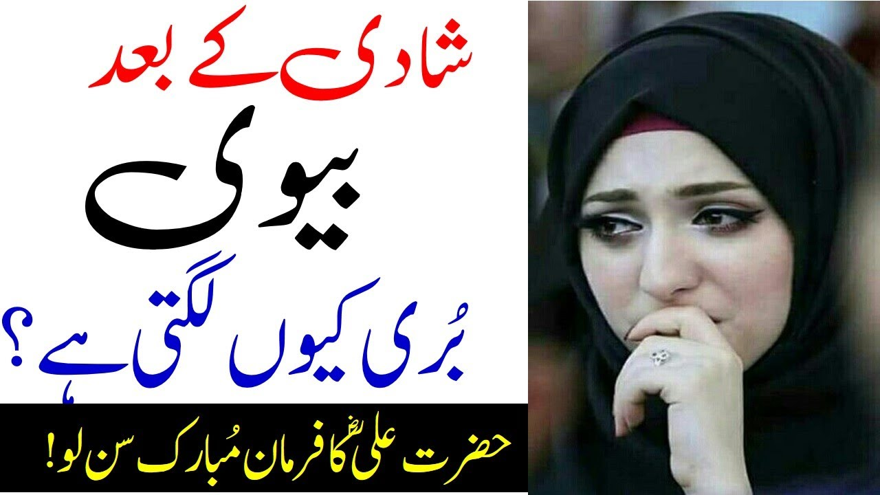 Why does a wife look bad after marriage | Biwi shaadi Ky Baad Buri Kion Lagti Hai | Islamic Teacher