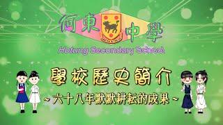 Publication Date: 2021-04-19 | Video Title: 2020-21_何東中學 學校歷史簡介