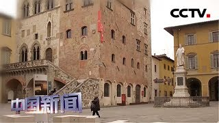 [中国新闻] 意大利最大华人社区积极抗击疫情 | 新冠肺炎疫情报道