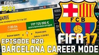 ТРАНСФЕРНОЕ ОКНО / РОНАЛДУ ЗАКОНЧИЛ КАРЬЕРУ?• КАРЬЕРА ТРЕНЕРА • Барселона | FIFA 17 [#20]