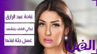 غادة عبد الرازق تبكي الآلاف...