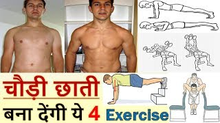 lower chest exercises