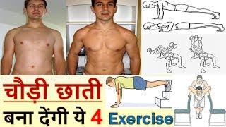 चौड़ी छाती बनाने के लिए ये 4 Exercise जरूर अपनाये - Top Chest Workout At Home
