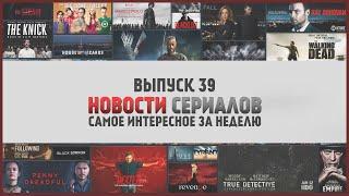 Новости сериалов №39 - самое интересное за неделю   LostFilm.TV