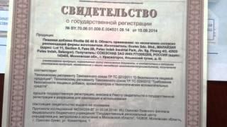 видео Свидетельство о государственной регистрации продукции