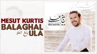 Mesut Kurtis - Balaghal Ula (Lyric Video) | (مسعود كُرتِس - بلغ العُلا (كلمات