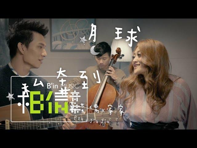 黃奕儒 Ezu X 家家JiaJia [ 私奔到月球 Elope to the Moon ]  Official Music Video