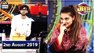 Jeeto Pakistan | Lahore Special | 2nd August 2019 | ARY Digital