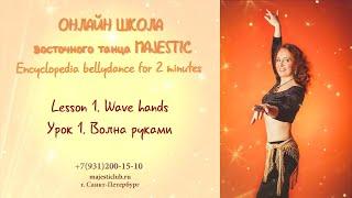 Encyclopedia bellydance for 2 minutes. Lesson 1. Wave hands. Уроки, обучение
