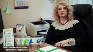 видео Цитогены