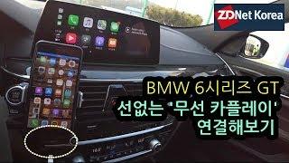[BMW 6시리즈 GT] USB 선 없이도 활용가능한 …