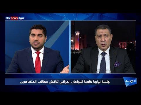 جلسة نيابية خاصة للبرلمان العراقي تناقش مطالب المتظاهرين  - 21:55-2019 / 10 / 8