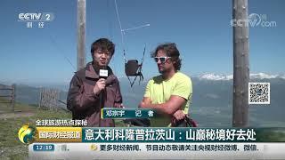 [国际财经报道]全球旅游热点探秘 意大利科隆普拉茨山:山巅秘境好去处| CCTV财经
