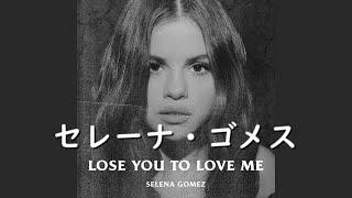 セレーナ・ゴメス『Lose You To Love Me』  和訳