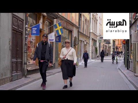 السويد نادمة لعدم الإغلاق بمواجهة كورونا  - نشر قبل 43 دقيقة