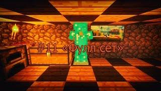 Выживание в Minecraft 1.10.2 #11 [Фулл сет]