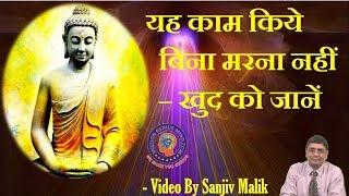 यह वीडियो देखने के बाद आप जरूर मेडिटेशन शुरू कर देंगे - Meditation Motivation