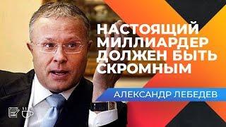 Александр Лебедев. Бизнес - большая созидательная игра. Главные принципы предпринимателя.