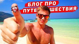 Путешествия на канале Блог Путешественника – ярко, мощно и позитивно! Это не покажут в Орел и Решка!