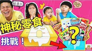 日本限量神秘零食糖果WowBox 讓我們挑戰遊戲和試吃零食吧!一起驚喜開箱~