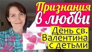 СРОЧНО! Идея на День Святого Валентина С ДЕТЬМИ || Дешево и быстро на 14 февраля! Valentine's Day