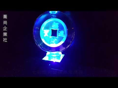 【威利購】3D雷射內雕水晶球【11cm招財進寶】附4.5球座.開運擺飾.流水盆滾球