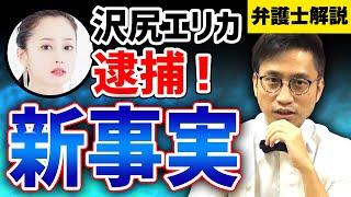 沢尻エリカ逮捕、発覚した新事実を弁護士が日本一早く解説!/ NEXTタケシ
