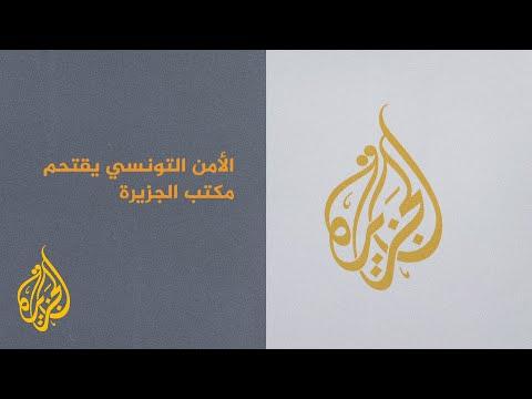 بعد اقتحام قوات الأمن مكتب الجزيرة في تونس.. منظمات ونقابات حقوقية تدين الاقتحام  - نشر قبل 4 ساعة