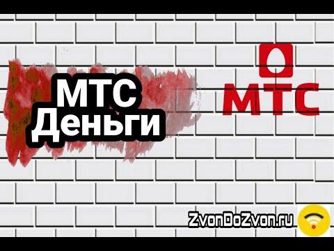 МТС Деньги - Обзор Сервиса для Быстрых Платежей и Переводов