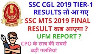 SSC MTS 2019 FINAL RESULT || कब तक आ सकते हैं रिजल्ट || SSC UFM REPORT || CPO के छात्र के बड़ी गलती