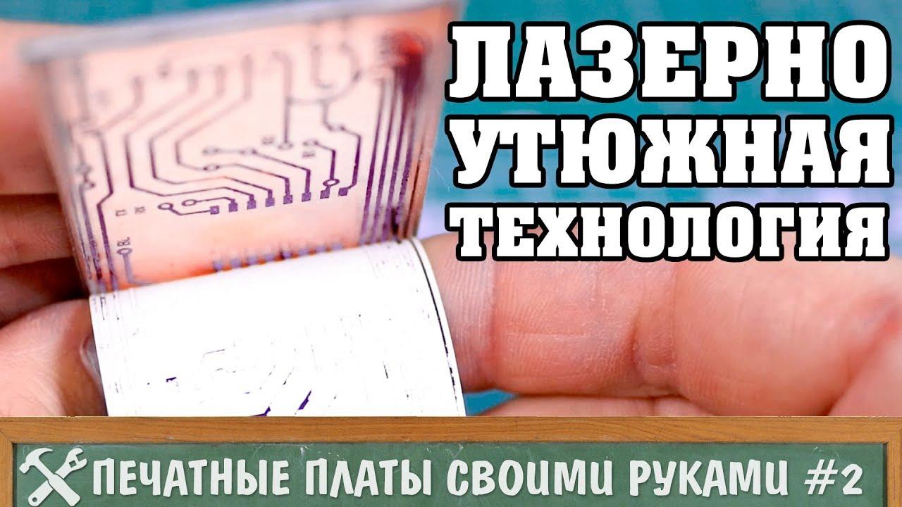 167 Изготовление печатных плат своими руками