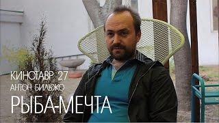 Кинотавр 27   Антон Бильжо о фильме «Рыба-мечта»
