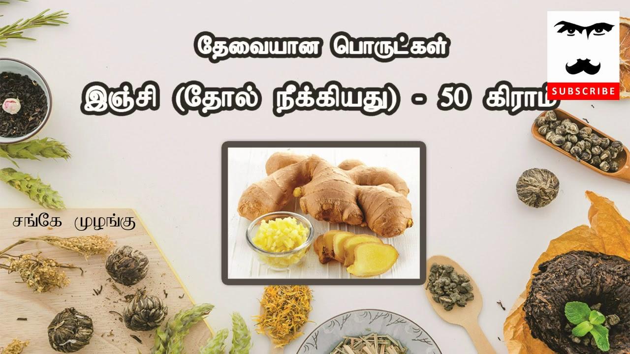 உடல் எடை குறைய Weight loss medicine | Tamil Medicine | Tamil Maruthuvam | Sange Muzhangu
