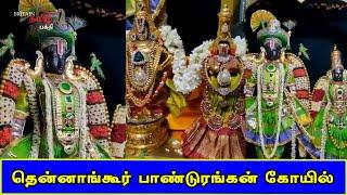 தென்னாங்கூர் பாண்டுரங்கன் கோயில் – மஹா நெய்வைதியம் – அண்ணபாவாடை உற்சவம் | Britain Tamil Bhakthi