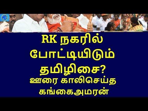 Download Youtube: gangai amaran absconds from bjp|tamilnadu political news|live news tamil
