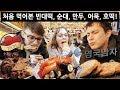 한국 재래시장에서 깜놀한 영국 엄마! (시장에 온돌의자가 있다고!?)