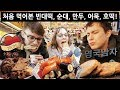 "English Mum Tries Korea's Famous ""Drug Kimbab""!?!"