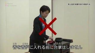 浄土真宗本願寺派(西本願寺)の焼香作法 thumbnail