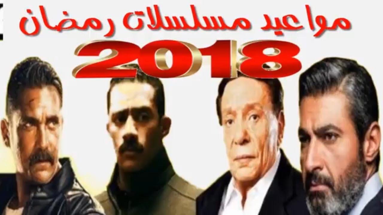 حصريا . . مواعيد مسلسلات رمضان 2018 والقنوات الناقلة لها