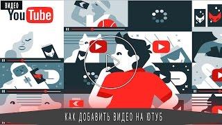 Вот легкий способ залить видео на свой канал ютуб.