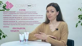 Обзор линейки COMFORT WAY направления Интенсивное восстановление от ведущего косметолога CIEL
