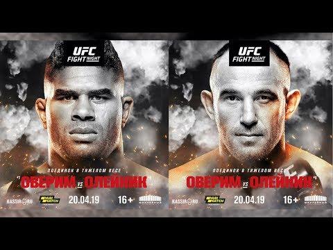 Прямая трансляция пресс-конференции UFC Санкт-Петербург