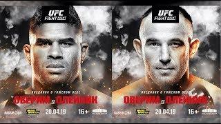 Смотреть видео Прямая трансляция пресс-конференции UFC Санкт-Петербург онлайн