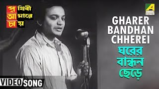 Bengali film song Ghorer Bandhan Chhere... from the movie Prithibi Amarey Chai