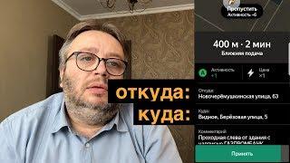 Как увидеть конечную точку маршрута в таксометре Яндекса?