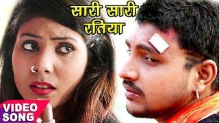 Saari Saari Ratiya - MBA Ke Padhai - Halchal Raja - Rahul Halchal - Bhojpuri Sad Songs 2017 new